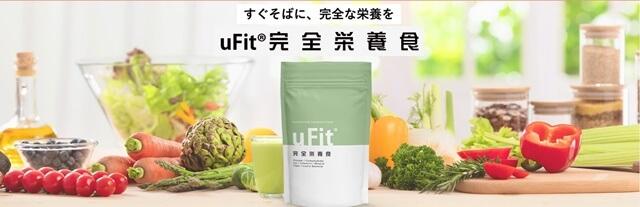 uFit完全栄養食