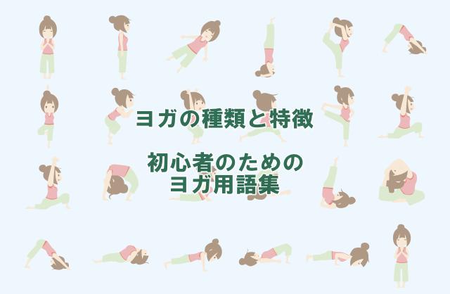 ヨガ用語集