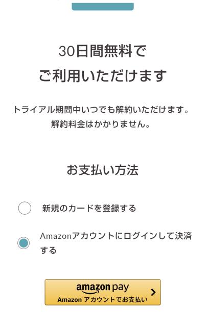 クレジットAmazon
