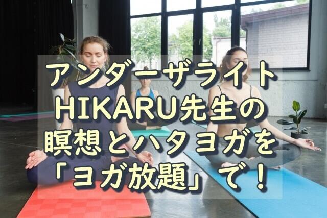 HIKARU先生もヨガ放題で