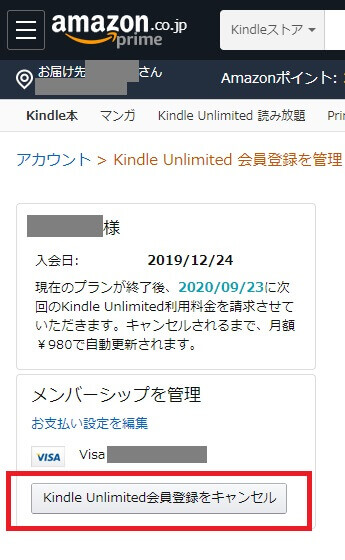 Kindle Unlimited解約手順2