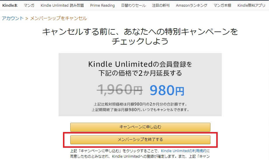 Kindle Unlimited解約手順4