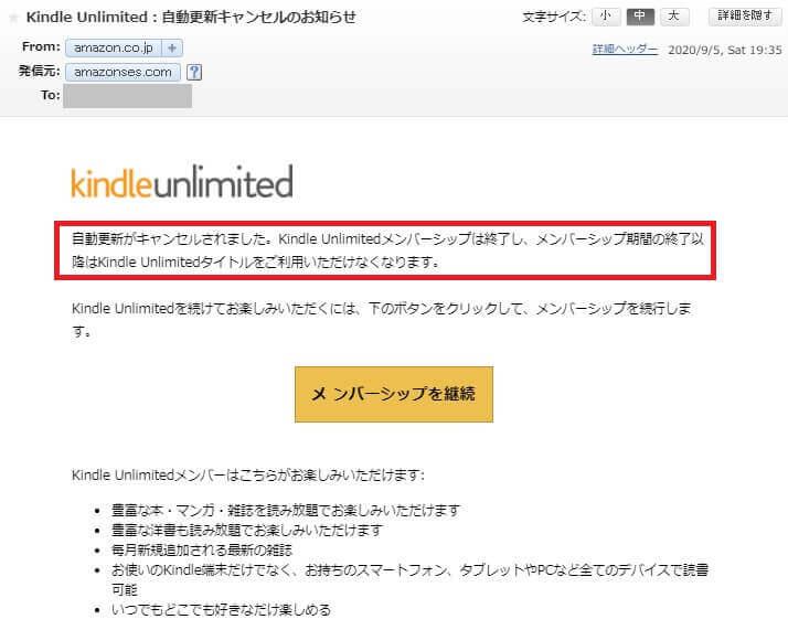 Kindle Unlimitedからの確認メール