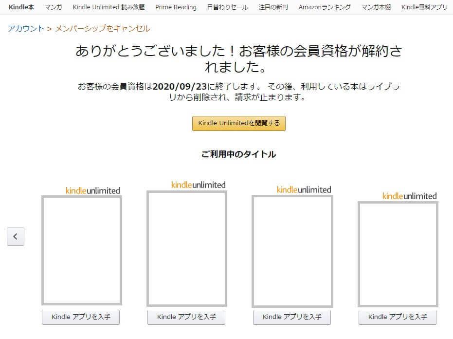 Kindle Unlimited解約手順5