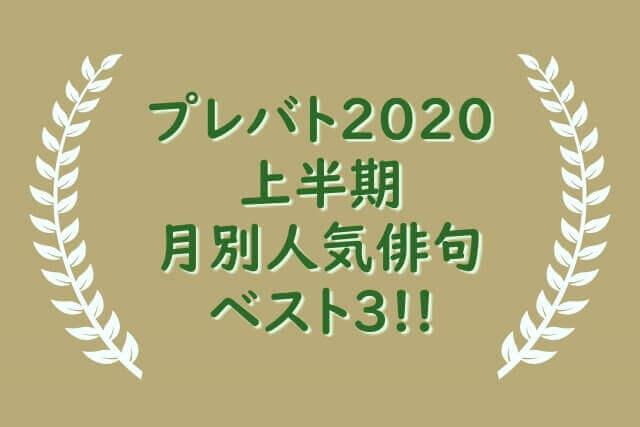プレバト20201002