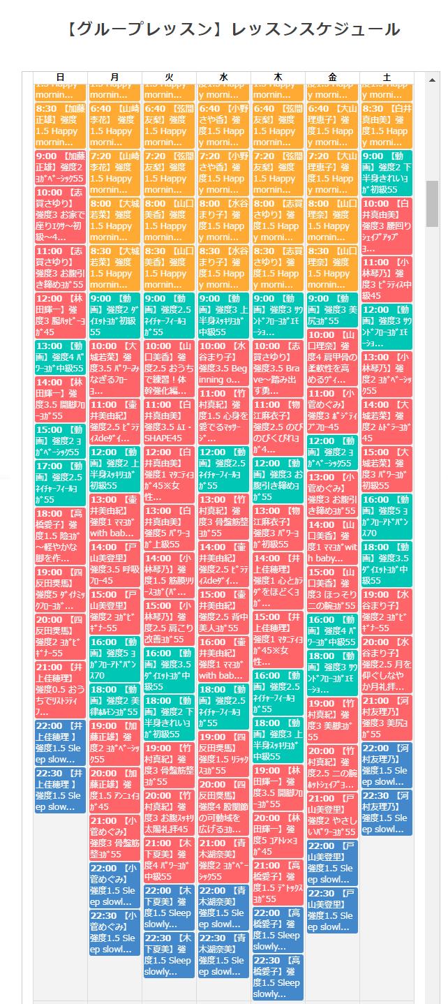 LAVAうちヨガ+スケジュール