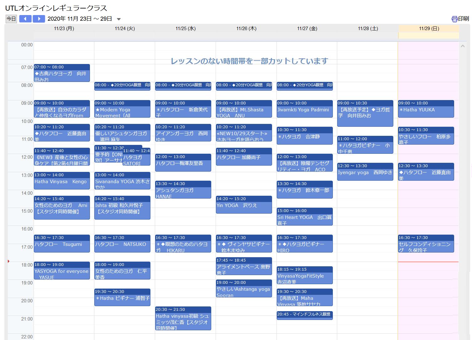 アンダーザライト週スケジュール