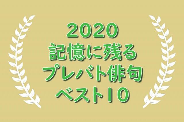 2020記憶俳句