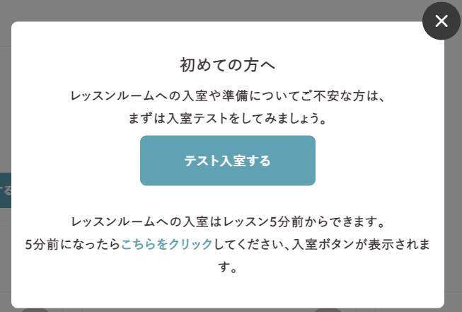 テスト入室001