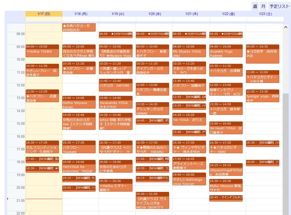 1週間のスケジュール例