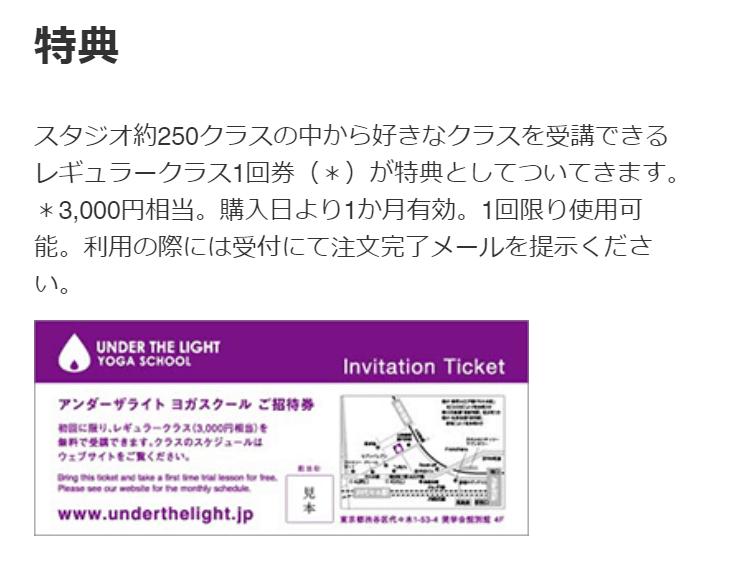 特典チケット