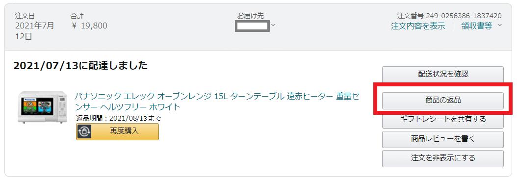 Amazon購入履歴の「商品の返品」