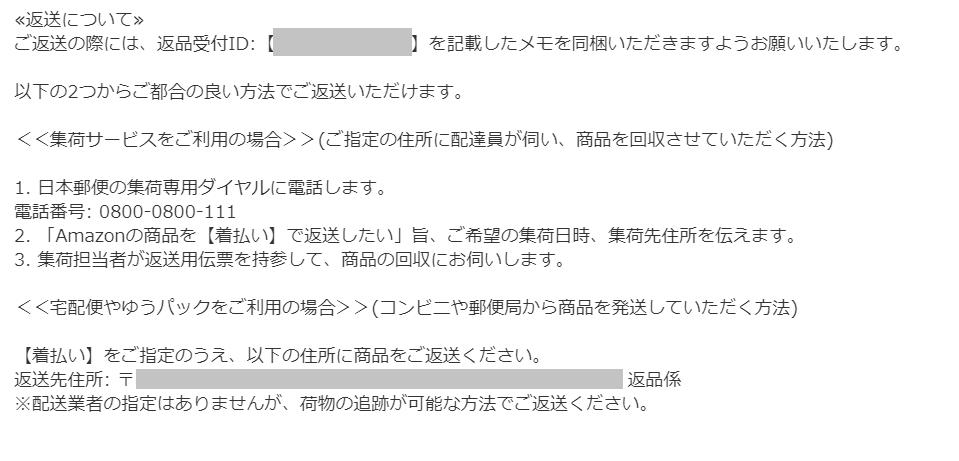 Amazonカスタマーサービスからのメール