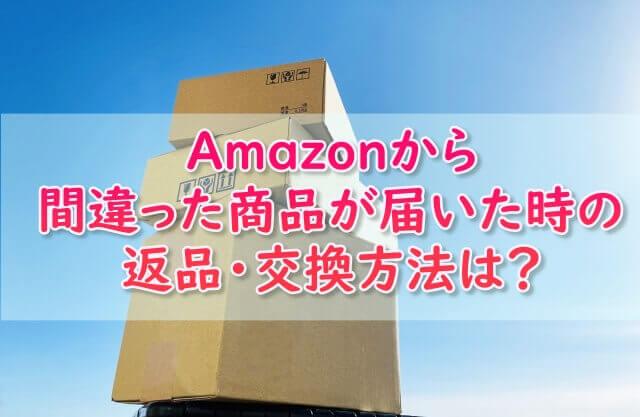 amazonの返品・交換方法