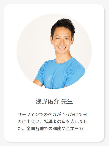 浅野佑介先生