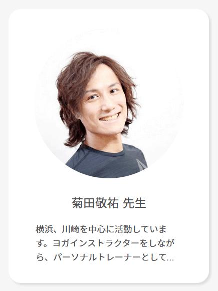 菊田敬祐先生