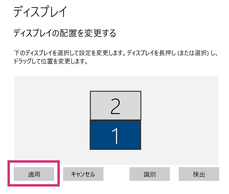 ディスプレイの配置を変更