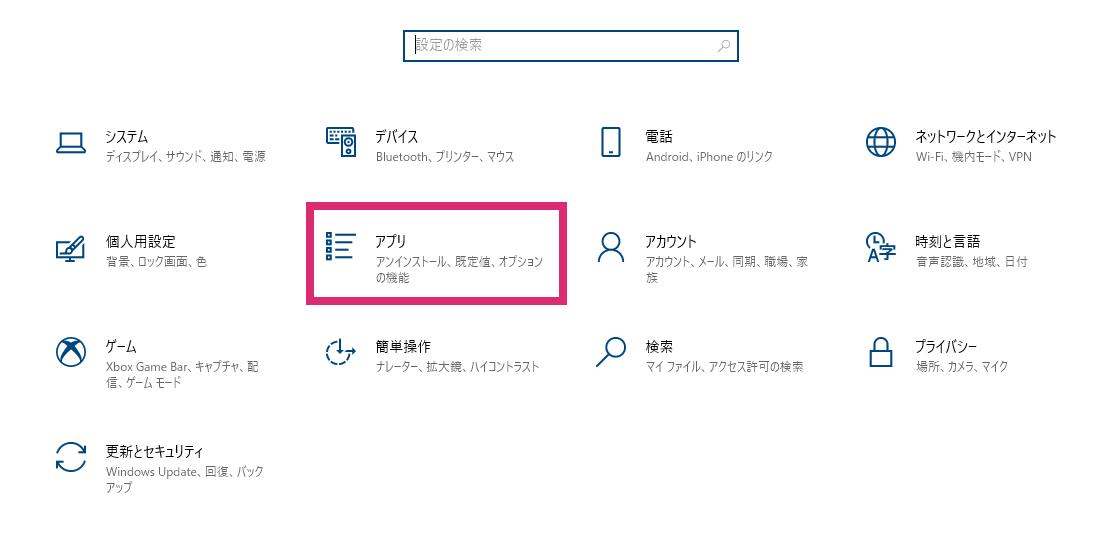 設定から「アプリ」を選ぶ