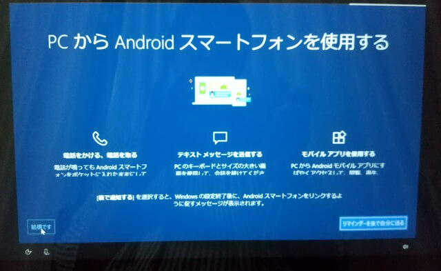PCからAndroid]使用