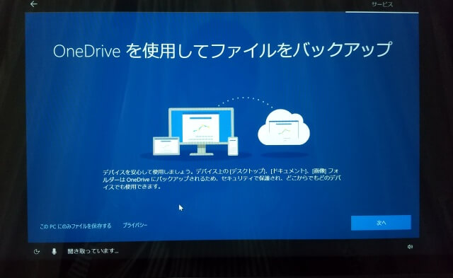 OneDriveでバックアップ